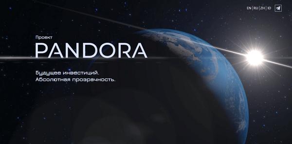 Pandora Gives - Отзывы и обзор