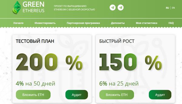 Green Ethereus com - Отзывы и обзор