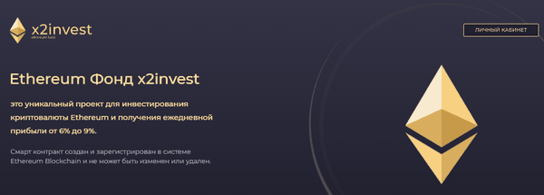 X2invest biz - Отзывы и обзор