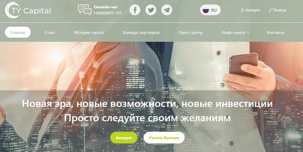 Tycap io - Отзывы и обзор TY Capital