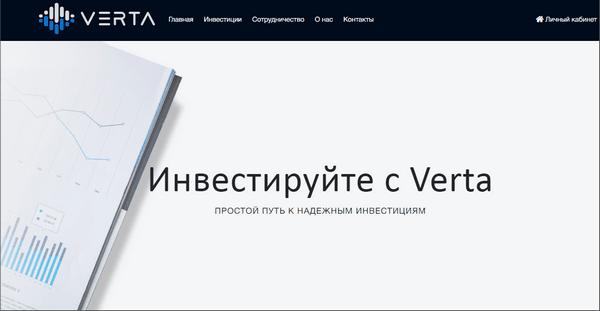 Verta Pro com - Отзывы и обзор Верта