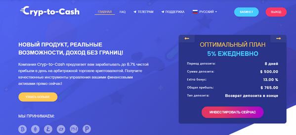 Cryp to Cash - Отзывы и обзор Cryp-to-cash com