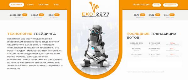 Exo 2277 me - Отзывы и обзор