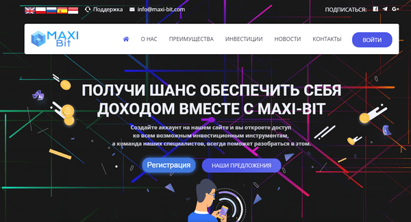 Maxi-bit com - Отзывы и обзор MaxiBit