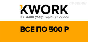 Биржа фриланса Кворк – отзывы и обзор Kwork ru | Как заработать новичку