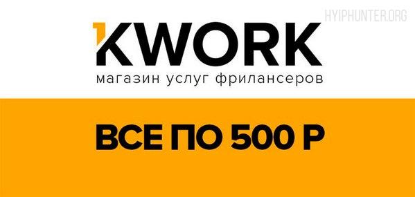 Биржа фриланса Кворк отзывы Kwork