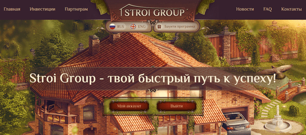 Stroi Group com - Отзывы