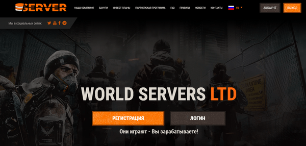 World Servers io - Отзывы