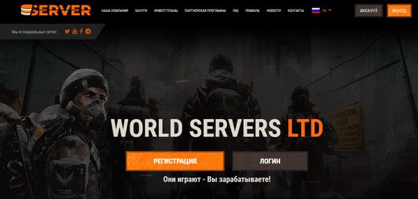 World Servers io - Отзывы