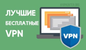 Лучшие бесплатные VPN для компьютера 2020
