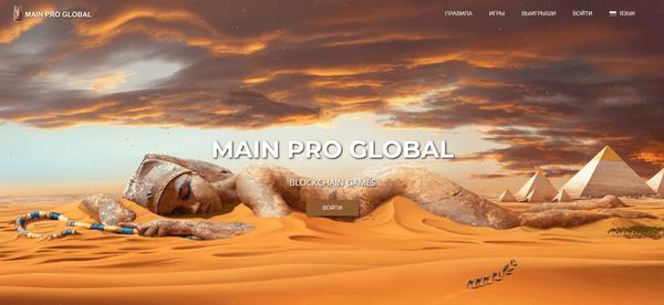 Main Pro Global - Отзывы