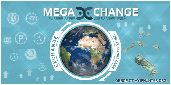 Megaxchange cash Отзывы