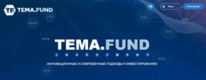 Tema Fund – Отзывы и обзор доверительного управления