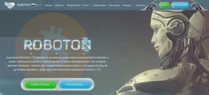 Roboton – Отзывы и обзор roboton org (Бонус 3.5% от вклада)