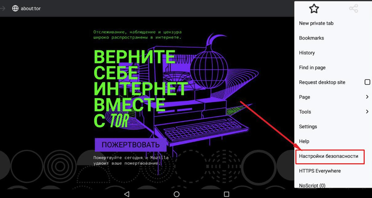 Как настроить тор браузер на андроиде hydraruzxpnew4af тор браузер в новостях gydra