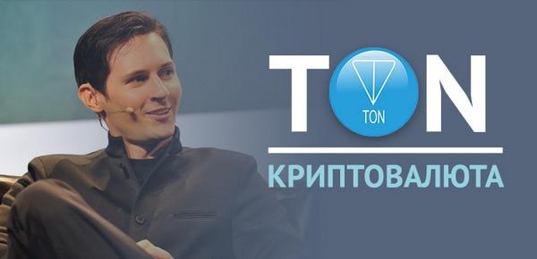 Telegram Open Network (TON)