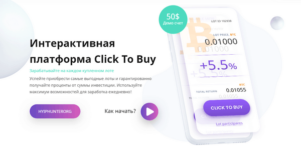 Click to Buy net Отзывы
