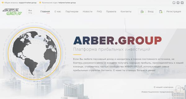 Arber Group Отзывы