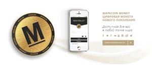 Криптовалюта MNC (Maincoin) – подробный обзор и отзывы