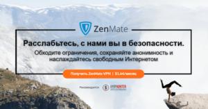 ZenMate VPN – отзывы и подробный обзор сервиса