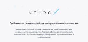 Neurox – отзывы и обзор торгового робота для площадки Ice FX (Даю бонус 5%)