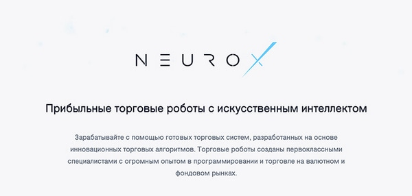 Neurox - отзывы