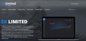 Excogroup com – Отзывы и обзор EX Limited (Бонус 3-5% от каждого вклада)