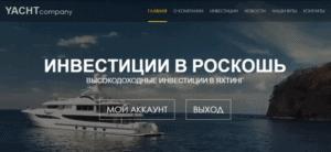Yacht Company com – Отзывы и обзор (Бонус 5% + Защита вкладов, фонд $1000)