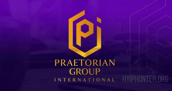 Praetorian group Отзывы
