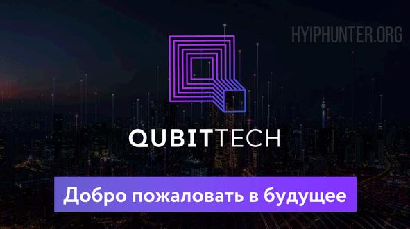 QubitTech – Отзывы и обзор. Инвестиции в торговых роботов qubittech ai (Бонус 6% от вклада)