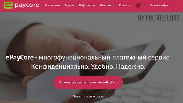 ePayCore кошелек: отзывы и обзор платёжки без комиссий.