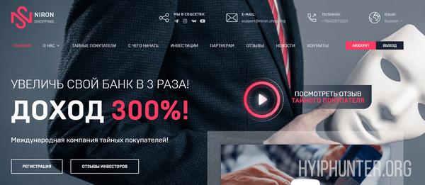 Niron Shopping – Отзывы и обзор компании тайных покупателей (Бонус 5% + Защита вкладов)