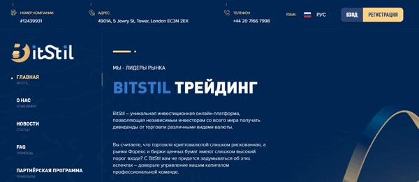 BitStil – Отзывы и обзор крепкого среднепроцентника (Бонус 5% + Защита вкладов, фонд от $1000)