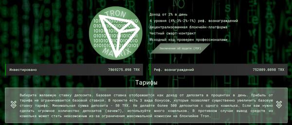 TronoMatrix – Отзывы и обзор проекта на смарт контракте (Бонус 4% от вклада)