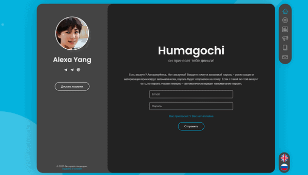 Humagochi Отзывы