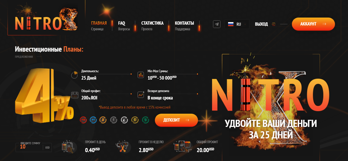 nitro x отзывы