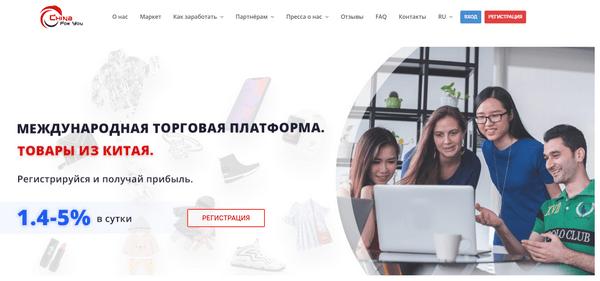 China For You – Отзывы и обзор проекта с интернет-магазином (Бонус 5% + Защита вкладов, фонд от $1000)