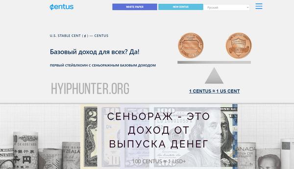 Centus one – Отзывы и обзор смарт контракта на Stellar. Доход за хранение токена, цена которого стабильна (Бонус 2.5% от каждого вклада)
