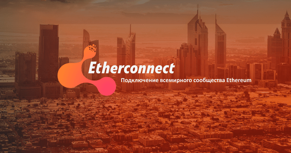 etherconnect отзывы