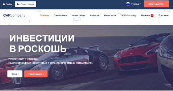 Car Company ltd отзывы