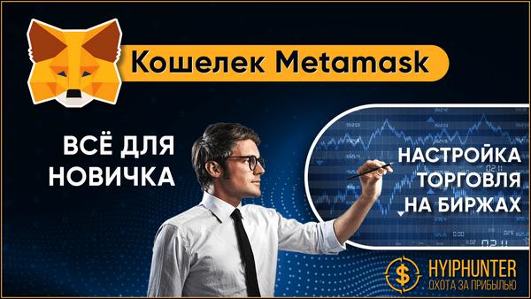 MetaMask кошелек – Отзывы и обзор удобного расширения. Пошаговая инструкция.