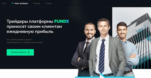 FundX pro отзывы